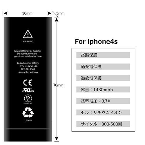 Deepro iPhone4s バッテリー 交換 キット PSE準拠 1430mAh 取付マニュアル付 (iphone4s)