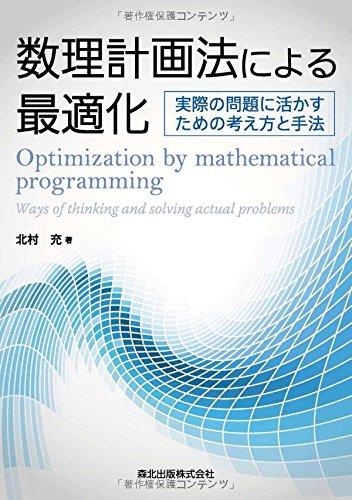 数理計画法による最適化 -実際の問題に活かすための考え方と手法-の詳細を見る
