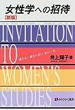女性学への招待―変わる 変わらない女の一生 (有斐閣選書)