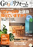Good (グッド) リフォーム 2013年 01月号 [雑誌]