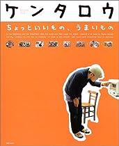 ちょっといいもの、うまいもの―Kentaro cook book (SSCムック―レタスクラブ)
