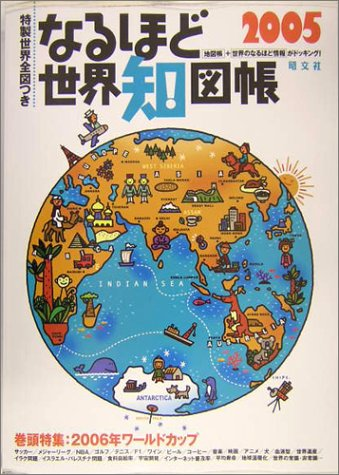 なるほど世界知図帳〈2005年版〉の詳細を見る