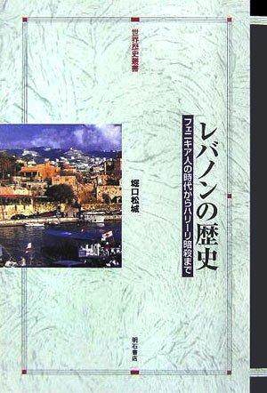 レバノンの歴史 (世界歴史叢書)