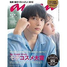anan(アンアン) 2019年 3月27日号 No.2144 [発表!2019年春、ananモテコスメ大賞] [雑誌]