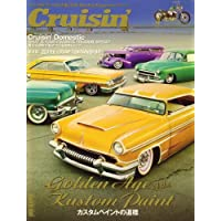 Cruisin' (クルージン) 2008年 04月号 [雑誌]