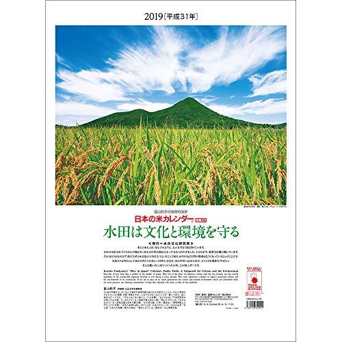 KD-1 日本の米カレンダー(2019年版)...