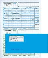 ソリマチ 給与・賞与明細(明細ヨコ型)・封筒割引セット 500枚入 SR282