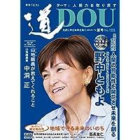 季刊『道』185号 (2015夏号)