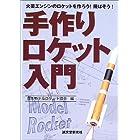 手作りロケット入門―火薬エンジンのロケットを作ろう!飛ばそう!