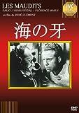海の牙[DVD]