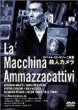 殺人カメラ (トールケース) [DVD]