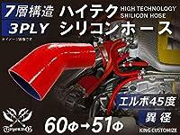 ハイテクノロジー シリコンホース エルボ 45度 異径 内径 51Φ→60Φ レッド ロゴマーク無し インタークーラー ターボ インテーク ラジェーター ライン パイピング 接続ホース 汎用品