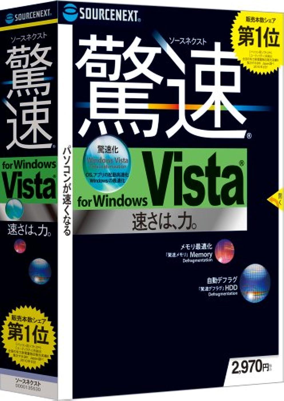 反対動物属性ソースネクスト 驚速 for Windows Vista 新価格