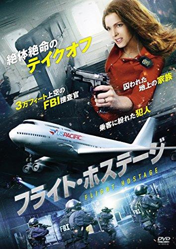 フライト・ホステージ [DVD]