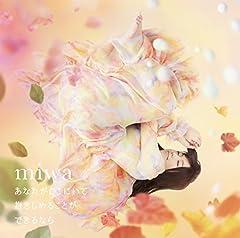 miwa「あなたがここにいて抱きしめることができるなら」のCDジャケット