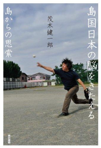 島国日本の脳をきたえるの書影
