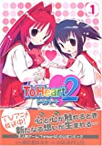 To Heart2 / 御形屋 はるか のシリーズ情報を見る