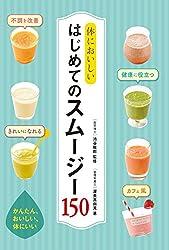 体においしい はじめてのスムージー150 [女子力アップシリーズ]