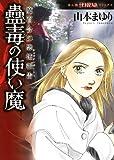 魔百合の恐怖報告 蠱毒の使い魔 (HONKOWAコミックス)