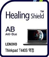 Healingshield スキンシール液晶保護フィルム Eye Protection Anti UV Blue Ray Film for Lenovo Laptop Thinkpad T440S