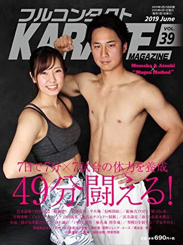 フルコンタクトKARATEマガジン Vol.39 7日で7分×7試合の体力を養成 49分闘える!