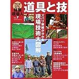 林業現場人 道具と技 Vol.7 特集 ズバリ架線が分かる 現場技術大図解