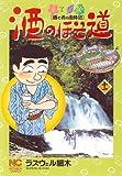 酒のほそ道 11 (ニチブンコミックス)