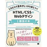 【Amazon.co.jp 限定】これだけで基本がしっかり身につく HTML/CSS&Webデザイン1冊目の本(特典:すぐにサイト作成を開始できる! HTMLスターターキット&最新技術バリアブルフォントの解説PDF)