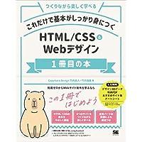 【Amazon.co.jp 限定】これだけで基本がしっかり身につく HTML/CSS&Webデザイン1冊目の本(特典:す…