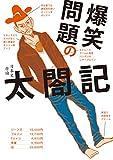 爆笑問題の太閤記 爆笑問題の日本史原論 (幻冬舎単行本)