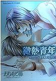微熱青年―おぼれてしまえ完全版 (ダイトコミックス)