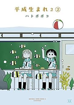 [ハトポポコ]の平成生まれ2 2巻 (まんがタイムKRコミックス)