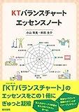 KTバランスチャートエッセンスノート 画像