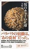 男のチャーハン道 日経プレミアシリーズ