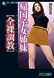帰国子女姉妹【全裸調教】 (フランス書院文庫)