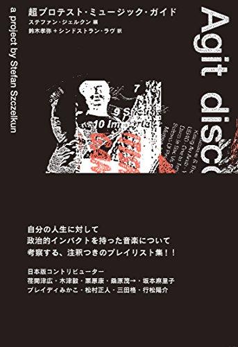超プロテスト・ミュージック・ガイド (ele-king books)