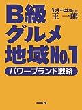 B級グルメ地域No.1