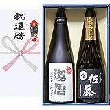 還暦祝い おめでとうございます!芋焼酎黒麹+佐藤黒720ml 2本ギフト箱 茶色クラフト紙ラッピング 祝還暦のし 飲み比べセット 2本