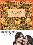 肩ごしの恋人 DVD-BOX[DVD]