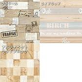 【サンプル販売】 アンティークウッドウォールシートサンプル (フラジール)