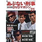 あぶない刑事 全事件簿DVDマガジン 2013年 6/18号 [分冊百科]