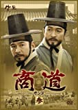 商道[サンド]DVD-BOX 3 画像