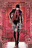 赤橙 分冊版(11) (週刊少年マガジンコミックス)
