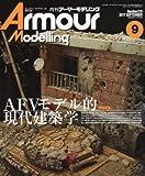 Armour Modelling 2017年 09 月号 [雑誌]