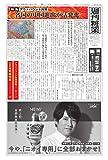 週刊粧業 第3178号 (2019-09-30) [雑誌]