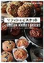 マフィンとビスケット By HUDSON MARKET BAKERS アメリカンベーキングレシピ~お菓子から食事まで~