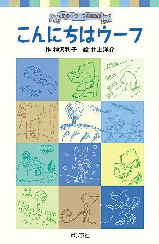 こんにちはウーフ (ポプラポケット文庫―くまの子ウーフの童話集 (001-2))の詳細を見る