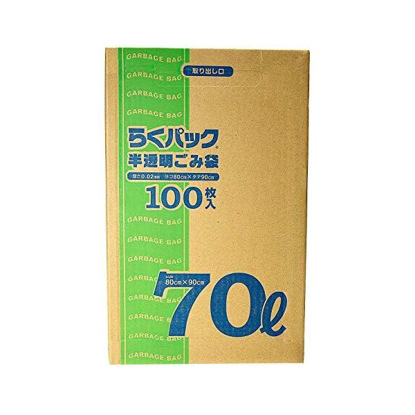 日本技研工業 らくパック ゴミ袋 半透明 70L...の商品画像