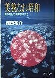 美貌なれ昭和―諏訪根自子と神風号の男たち (文春文庫 (219‐9))