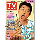 宮城版★TVガイド2007年6/30-7/6 表紙 山口達也